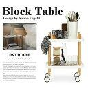 ●●【normann COPENHAGEN】Block Table ブロックテーブル 2段ノーマン コペンハーゲン/スチ