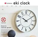 【Lemnos/レムノス】eki clock エキクロックデザイナー:五十嵐 威暢壁掛け時計/インテリア/アルミニウム/北欧【コンビニ受取対応商品】【RCP】