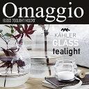 ●●4/6 1:59までポイント10倍。KAHLER/ケーラー omaggio glass Tealight Holder/オマジオ グラス ティーライトホルダー ガラス/北欧/デンマーク/ギフト/プレゼント 【コンビニ受取対応商品】【RCP】