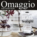RoomClip商品情報 - ●●KAHLER/ケーラー omaggio glass Tealight Holder/オマジオ グラス ティーライトホルダー ガラス/北欧/デンマーク/ギフト/プレゼント 【コンビニ受取対応商品】【RCP】