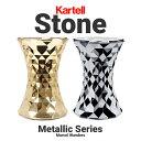 【kartell/カルテル】STONE/ストーン スツール メタリックマルセル・ワンダース/シンプル/椅子【RCP】