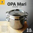 OPA オパ Mari/マリ スチーマーセット 3.0L蒸し器/ガス・IH対応/ステンレス/北欧 コンビニ受取対応【RCP】