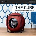 【MEYOU】THE CUBE ザ キューブ キャットハウスベッド/ペット/猫/爪とぎ/コクーン/球体/キューブ/フレーム【RCP】