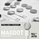 【NuAns / ニュアンス】MAGDOT silver ケーブルの端子部分を留めておくことができるマグネットiPhone/iPad/iPod/スマホ/アクセサリー/ケーブル/Lightning【ネコポス発送 】【RCP】