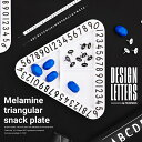 ●●【DESIGN LETTERS】MELAMINE TRIANGULAR SNACK PLATE メラミントライアングルプレートデザインレターズ/三角形/皿/Arne Jacobsen/アルネ・ヤコブセン【コンビニ受取対応商品】【RCP】