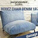 RoomClip商品情報 - 【ジャーナルスタンダードファニチャー】RODEZ CHAIR DAMAGE DENIM ロデ チェア 1P ダメージ デニムjournal standard Furniture ジャーナルスタンダード/イス/ダイニング/リビング