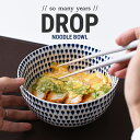 【so many years/ソーメニーイヤーズ】 DROP NOODLE BOWLドロップ ヌードルボウル/食
