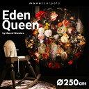 【代引不可】【moooi/モーイ】Eden Queen エデンクイーン カーペット ラウンド 250cmMarcel Wanders/マルセル・ワンダース/SFAC-EQ250/絨毯【RCP】