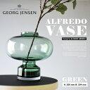 【GeorgJensen/ジョージジェンセン】ALFREDO VASE LIGHT GREEN (ライトグリーン) アルフレッドベース デザイナー:アルフレド ハベリ(Alfredo Haberli)/ヴェース/花瓶/かびん【RPC】