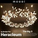 【代引不可】【moooi/モーイ】Heracleum Big O ヘラクレウム ビッグオーBertjan Pot/SFHL-HERACLEUM-BIG/ペンダントライト/特大サイズ【RCP】