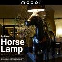 【代引不可】【moooi/モーイ】Horse Lamp ホースランプFront/スウェーデン/SFHL-HORSE-BLK/テーブルランプ【RCP】