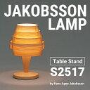 JAKOBSSON LAMP(ヤコブソンランプ)「S2517」パインデザイナーズ/JAKOBSSON/テーブルランプ/照明/北欧【RCP】