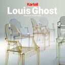 【kartell/カルテル】LOUIS GHOST/ルイゴーストダイニングチェア/PhilippeStarck/SFCH-K4852/椅子/4本足【RCP】