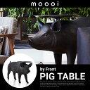 【代引不可】【moooi/モーイ】Pig Table ピッグテーブルFront/スウェーデン/SFTB-MOTPIG-BLK/テーブル/机【RCP】