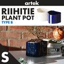 【artek/アルテック】RIIHITIE PLANT POT B SMALLリーヒティエ プラント ポット Bタイプ(S)/北欧/フィンランド/植木鉢/プランター/286 087 01 (WHITE)/286 086 02 (BLUE)【RCP】