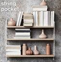 今だけartekメジャープレゼント【String】String Pocketストリングポケット/木製/シェルフ/棚/リビング/ストリングシェルフ/収納/本棚【RCP】