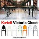 【kartell/カルテル】VICTORIA GHOST/ビクトリアゴーストダイニングチェア/PhilippeStarck/SFCH-K4857/椅子/4本足【RCP】