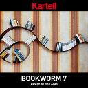 【kartell/カルテル】BOOKWORM ブックワーム7(ブックエンド7個)本棚/ロン・アラッド/フレキシブル/組み立て式/シェルフ【RCP】