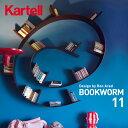 【kartell/カルテル】BOOKWORM ブックワーム11(ブックエンド11個)本棚/ロン・アラッド/フレキシブル/組み立て式/シェルフ【RCP】