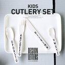 ●●トートバッグプレゼント!【DESIGN LETTERS】KIDS CUTLERY SET キッズカトラリーセ