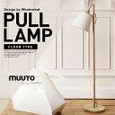 ●■【MUUTO ムート】PULL LAMP プル フロアスタンドスタンドライト フロアランプ ランプシェード 北欧 【RCP】