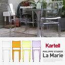 【kartell/カルテル】La Marie ラマリー PHILIPPE STARCKダイニングチェア フィリップ・スタルク SFCH-K4850 椅子 4本足【RCP】