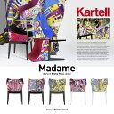 ●●【kartell/カルテル】MADAME マダムワールドオブエミリオプッチダイニングチェア/エミリオ・プッチ/SFCH-K5838/椅子/4本足【RCP】