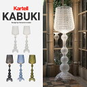 ●●【kartell/カルテル】KABUKI/カブキ フロアランプ組み立て式/LED/Ferruccio Laviani/フェルーチョ・ラヴィアーニ/シンプル/ライト/照明【RCP】