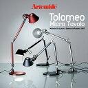【Artemide アルテミデ】TOLOMEO MICRO TABLE トロメオ ミクロ タボロ テーブルランプ ライト 照明 リビング キッチン ダイニング スタンドライト 卓上【RCP】