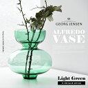 ●●【GeorgJensen/ジョージジェンセン】ALFREDO VASE LIGHT GREEN (ライトグリーン) アルフレッドベース デザイナー:アルフレド ハベリ(Alfredo Haberli)/ヴェース/花瓶/かびん【RPC】