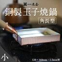 【木屋】銅製玉子焼鍋 120×160mm 味051 角長型フ...