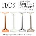 【FLOS フロス】BON JOUR UNPLUGGED テーブルランプ Bodyボンジュール アンプラグド Philippe Starck フィリップ・スタルク 照明 デザイナーズ【RCP】