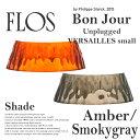 【FLOS フロス】ボンジュール アンプラグド/ヴェルサイユスモール用シェード アンバー スモーキーグレーテーブルランプ Shade BON JOUR UNPLUGGED Philippe Starck フィリップ スタルク 【RCP】