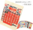 卓上カレンダー2019 芹沢 けい介日本古来/型染/琉球/紅...