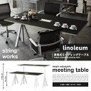【string ストリング】string works Meeting Table ストリング ワークス 昇降式ミーティングテーブル W180 リノリウム机 テーブル 作業台 折りたたみ式 折り畳みテーブル ダイニングテーブル【RCP】