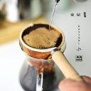 【東屋・あづまや】AZMB00004 ネルフィルター 小コーヒー ドリップ【RCP】