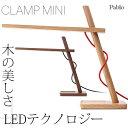 CLAMP MINIクランプ ミニLEDデザインデスクライト「Pablo社」が手がける木製のデスクライト Pablo パブロ【RCP】