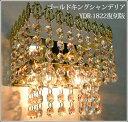 【ゴールドキング】ゴールドキングシャンデリア YDR-1822 復刻版 【RCP】