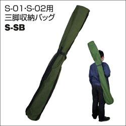 LED�ᥬ�饤�ȡ���ư���ȡۥ��ץ������S-01��S-02�ѻ��Ӽ�Ǽ�Хå�S-SB