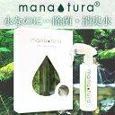 【MANA-TURA】自分で作れる 銀イオン水 マナチュラMANA-TURA earth feelingアースフィーリング【コンビニ受取対応商品】【RCP】