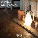 FLOS/Mayday Anniversary/Konstantin Grcic/フロス/メイデイ・アニバーサリー/コンスタンチン・グルチッチ