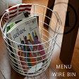 Wire Bin ワイヤービンmenu メニュー NORM ノーム ランドリーボックス/リビング/収納/ダストボックス/ごみ箱/北欧/ワイヤーボール【RCP】