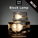 Design House Stockholm/ブロックランプ ミニ Block Lamp mini 照明MoMA/ランプ/ライト/ガラス/北欧/デザインハウス ストックホルム/インテリアライト