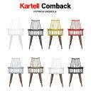 【kartell/カルテル】COMBACK/カムバックチェアダイニングチェ/パトリシア・ウルキオラ/SFCH-K5954/椅子/4本足【RCP】