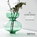 GeorgJensen ALFREDO VASE LIGHT GREEN (ライトグリーン)3586198 5705145170599アルフレッドベースジョージジェンセン  デザイナー:アルフレド ハベリ(Alfredo Haberli)/ヴェース/花瓶/かびんRPC