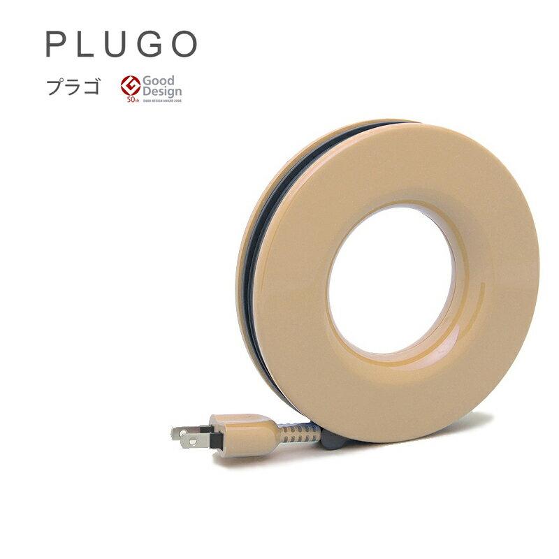 【monos】【2006年グッドデザイン賞】プラゴ PLUGO デザインコンセントタップ カフェオレ 3口 コード長2.5m 【コンビニ受取対応商品】【RCP】