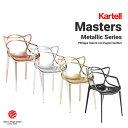 kartell/カルテル Masters/マスターズ メタリック ダイニングチェアフィリップ・スタルク/SFCH-K5864/スタッキング可/椅子/4本足/アームチェア/メタル