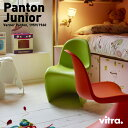 【Vitra】Panton Juniorr パントンジュニアヴィトラ ヴェルナー・パントン Verner Panton 椅子 子供用 デンマーク パントンチェア 【RCP】
