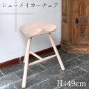 Shoemaker chair/シューメーカーチェア 高さ:49cm木製/3本脚/椅子/デンマーク/スツール/シューメイカー