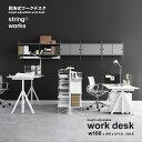 string ストリング string works desk ストリング ワークス 昇降式デスク W160cm机 テーブル 作業台 折りたたみ式 折り畳みテーブル ダイニングテーブル